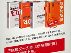 极致零售研究院(SRI)系列零售类书籍