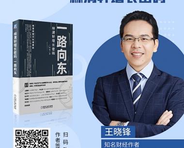 12月10日在中国版的TED一刻talks直播间,王晓锋从四大创新维度解读林清轩增长密码