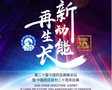 王晓锋做客第二十届中国药店高峰论坛|分享《零售企业数字化转型建议》