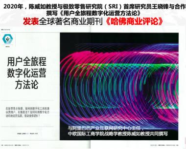 研究成果刊发《哈佛商业评论》中文版|《用户全旅程数字化运营方法论》