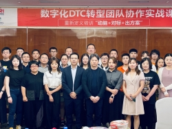 数字化DTC转型训练营开营啦|西贝餐饮、自嗨锅、云南白药、酷乐潮玩、国大药房等齐聚上海