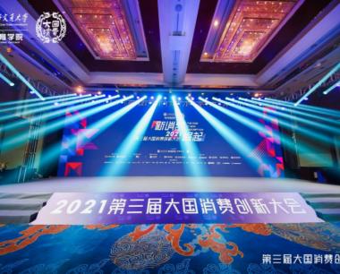 王晓锋在第三届大国消费创新大会主题演讲:新消费产生新消费关系,推动了新商业模式