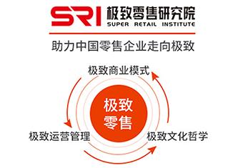 极致零售研究院(SRI)